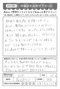ハガキ_2017_01_10
