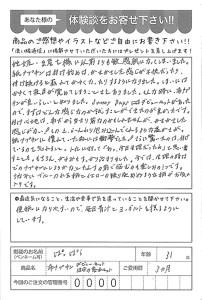 ハガキ_2017_02_13_02
