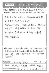 ハガキ_2017_02_13_03
