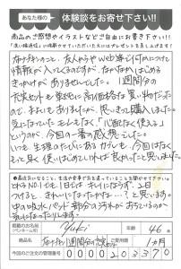 ハガキ_2017_02_20_02