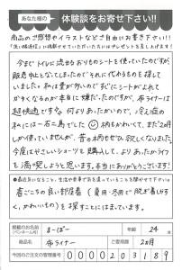 ハガキ_2017_02_20_03