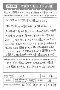 ハガキ_2017_02_22