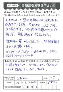 ハガキ_2017_02_28_04