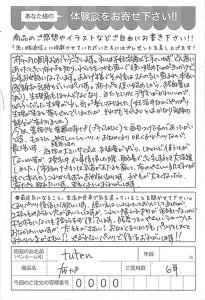 ハガキ_2017_03_01_01