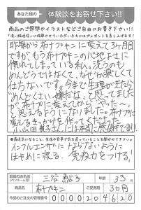 ハガキ_2017_03_07_01