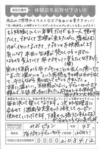 ハガキ_2017_03_07_02