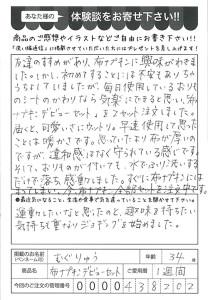 ハガキ_2017_03_21_01