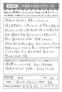 ハガキ_2017_03_29_02