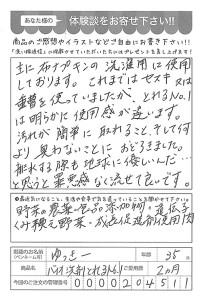 ハガキ_2017_04_11