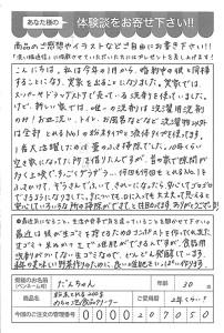 ハガキ_2017_04_17_03