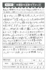 ハガキ_2017_04_18_02