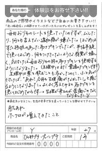 ハガキ_2017_04_25_01