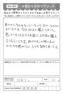 ハガキ_2017_04_25_02