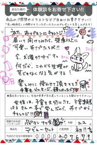 ハガキ_2017_05_08_01