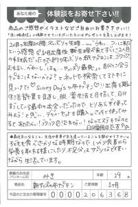 ハガキ_2017_05_08_02