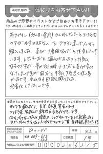 ハガキ_2017_05_31