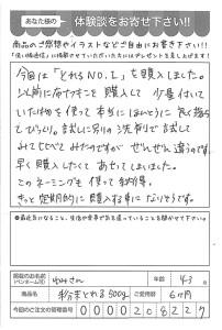 ハガキ_2017_06_01