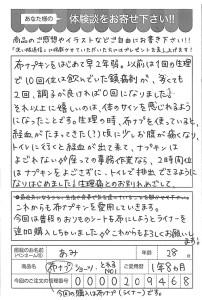 ハガキ_2017_06_12_01