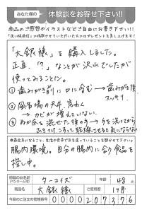 ハガキ_2017_06_21