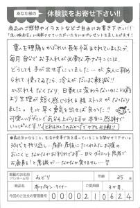 ハガキ_2017_06_29_01