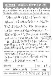 ハガキ_2017_07_04_02