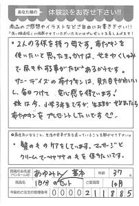 ハガキ_2017_07_21_02