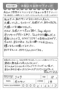 ハガキ_2017_07_24