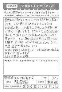 ハガキ_2017_08_03