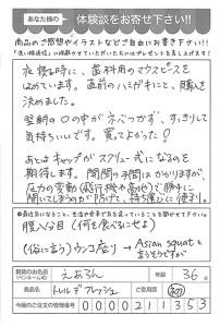 ハガキ_2017_08_04