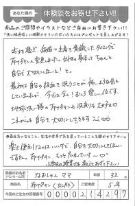 ハガキ_2017_09_05_01