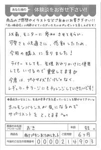 ハガキ_2017_09_05_02