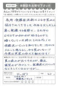 ハガキ_2017_09_27