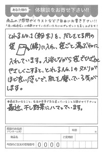 ハガキ_2017_09_29