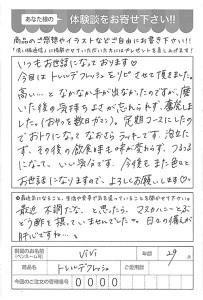 ハガキ_2017_10_03_01
