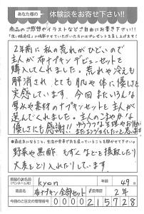 ハガキ_2017_10_03_02