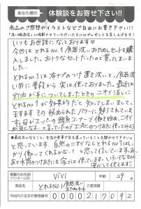 ハガキ_2017_10_11_02