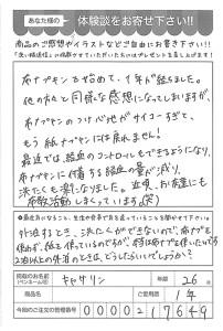 ハガキ_2017_11_09