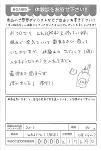 ハガキ_2017_11_13