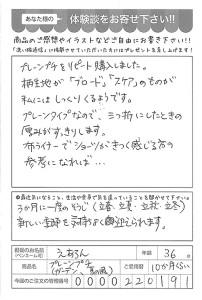 ハガキ_2017_12_12_01
