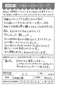 ハガキ_2018_01_17