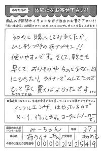ハガキ_2018_01_30