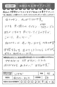 ハガキ_2018_02_23