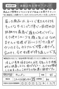 ハガキ_2018_03_07