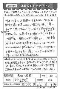 ハガキ_2018_03_12_02