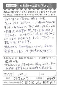 ハガキ_2018_04_17