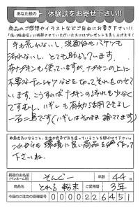 ハガキ_2018_05_09