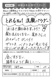 ハガキ_2018_05_31
