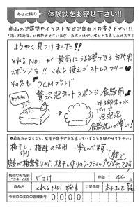 ハガキ_2018_06_15_02
