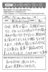 ハガキ_2018_07_10