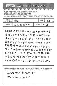 ハガキ_2018_08_08
